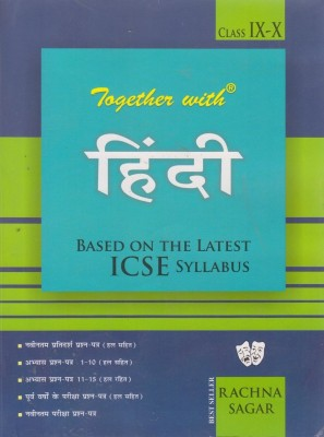 Evergreen ICSE Self-Study in Hindi for Class - 9 and 10 Hindi 1st