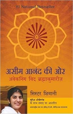 Aseem Anand Ki Aur (Happiness Unlimited) price comparison at Flipkart, Amazon, Crossword, Uread, Bookadda, Landmark, Homeshop18