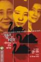 Mukt Vihang: Chinchya Teen Kanya: Book