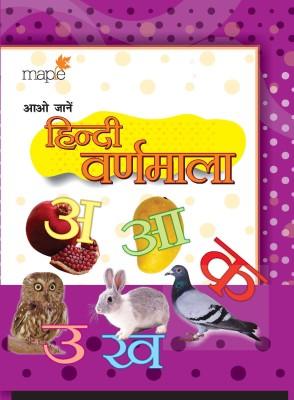 http://www.flipkart.com/aao-jaanain-hindi-varnamala/p/itmdgt9kfc7fxwam?affid=kheteshwa