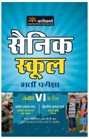 Sainik School Bharti Pariksha Kaksha 6 Ke Liye (Paper 1 - 2) (Paperback)