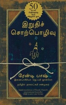 THE LAST LECTURE (Tamil) price comparison at Flipkart, Amazon, Crossword, Uread, Bookadda, Landmark, Homeshop18