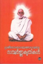 Sree Narayana Guru Sampoorna Krithikal (Paperback)