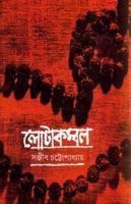 Lotakambal 1st (Bengali) price comparison at Flipkart, Amazon, Crossword, Uread, Bookadda, Landmark, Homeshop18