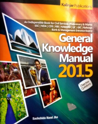 General Knowledge Manual 2013 price comparison at Flipkart, Amazon, Crossword, Uread, Bookadda, Landmark, Homeshop18