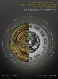 A Meaningful Guide to the Scientific Authentication of Asian Antiquities (English) (Hardcover)
