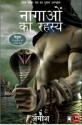 The Secret of the Nagas (Hindi): Book