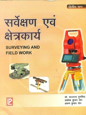 land surveyor reference manual pdf