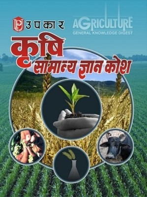 Krishi Samanya Gyan Kosh (Hindi) price comparison at Flipkart, Amazon, Crossword, Uread, Bookadda, Landmark, Homeshop18