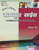 Computer Science: Book