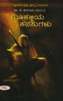Mookajjiya Kanasugalu: Book