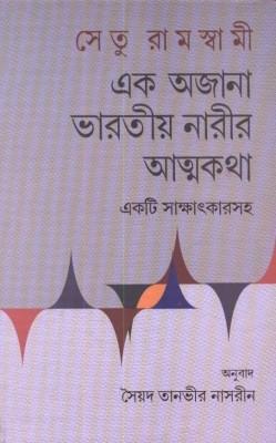 Buy Ek Ajana Bharatiya Narir Atmakatha (By Sethu Ramaswami): Book