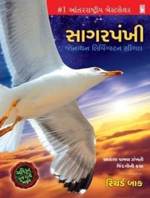 Sagarpankhi (Gujarati) price comparison at Flipkart, Amazon, Crossword, Uread, Bookadda, Landmark, Homeshop18