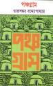 Panchagram: Book