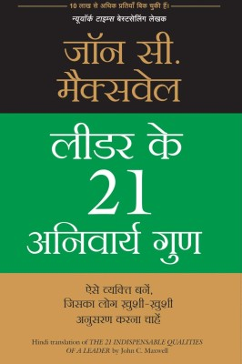 Buy Leader ke 21 Anivarya Gun (Hindi): Book
