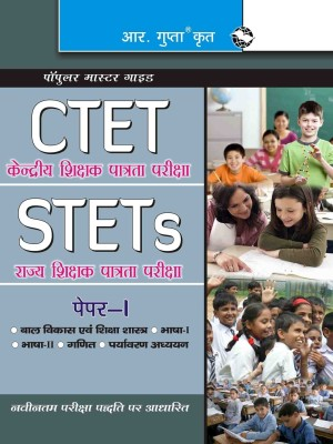 Buy CTET/STETs Exam Guide (Paper - 1) (Hindi) 2nd Edition: Book
