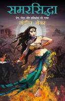 Samarsiddha : Prem, Peera aur Pratishodh ki Gatha: Book
