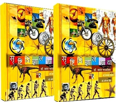 Buy Shrusti Vidnyan Gatha Part 1 & 2 (Marathi): Book