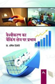 Vaishvikaran Ka Banking Kshetra Per Prabhav (Hardcover)