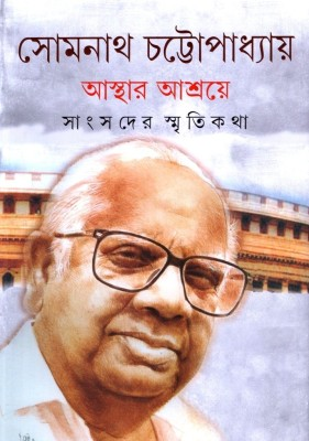 Buy Asthar Aashraye: Sansader Smritikatha: Book