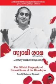 SWAAMI RAAMA JEEVACHARITHRAM (Paperback)