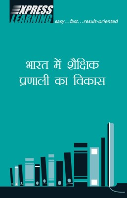 Buy Bharat Mein Shaikshik Pranali ka Vikas (Hindi): Book
