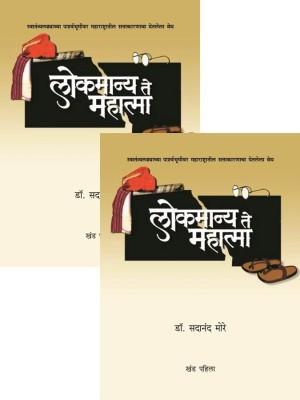 Buy Lokmanya Te Mahtama (part 1 & 2): Book