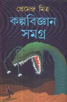 Kalpabigyan Samagra: Book