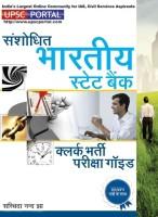 Sanshodhit Bhartiya State Bank Clerk Bharti Pariksha Guide: Book