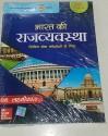 Bharat Ki Rajvyavastha 4th Edition: Book