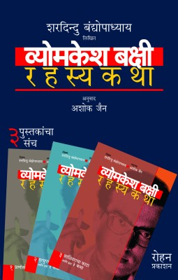 Buy Vyomkesh Bakshi Rahasyakatha (Set Of 3 Volume) (Marathi): Book