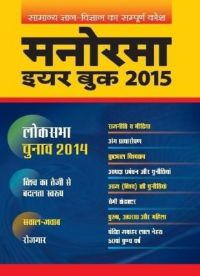 Ssc cgl 2016 complete guide manorama yearbook 2015 hindi 50th edition fandeluxe Gallery