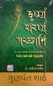Krushanam Sharnam: Book