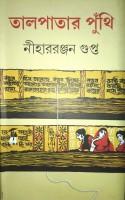 Talpatar Punthi: Book