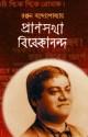 Pranshakha Vivekananda: Book