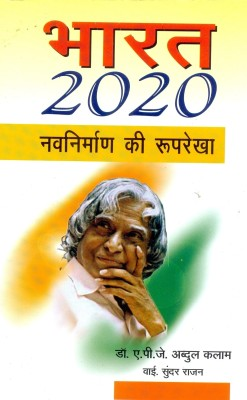 Bharat 2020 (Hindi) Rajpal & Sons Edition price comparison at Flipkart, Amazon, Crossword, Uread, Bookadda, Landmark, Homeshop18