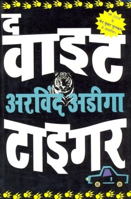 Buy The White Tiger - Hindi: Book