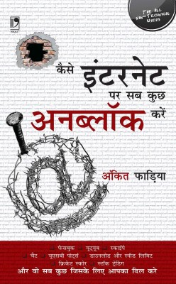Buy Kaise Internet Par Sab Kuch Unblock Kare (Hindi) 1st  Edition: Book