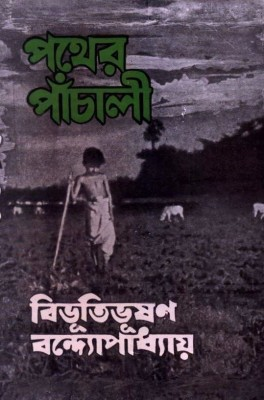 Buy Pather Panchali: Book