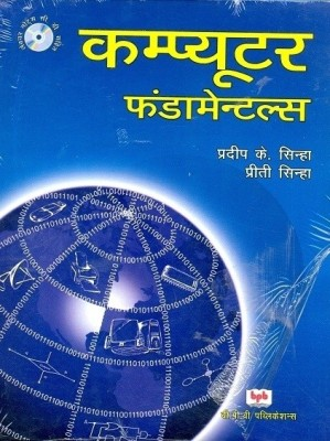 Buy Computer Fundamentals (Hindi) PB: Book