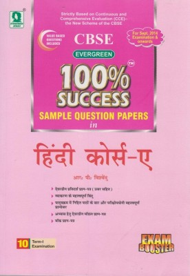 term papers on success Studymode - premium and free essays, term papers & book notes essays resource center essay on success essay on success it's 6 o'clock, the.