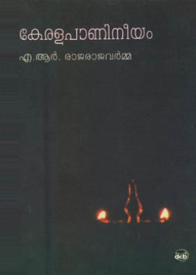 Buy KERALAPANINEEYAM: Book