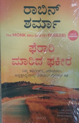 Buy The Monk Who Sold His Ferrari (Kannada): Book