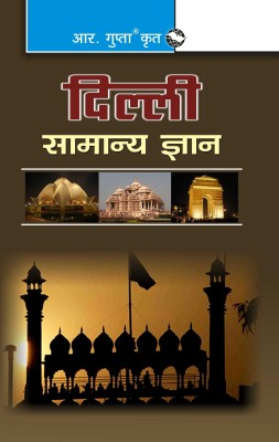 Buy Dilli Samanya Gyan (Hindi) 1st Edition: Book
