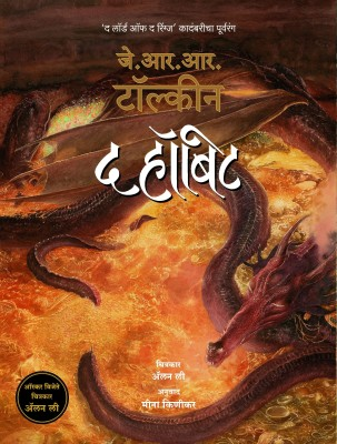 Buy The Hobbit (Marathi): Book