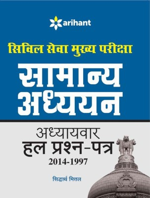 IAS Mains Samanya Adhyan Adhyaywar Hal Prashan Patra (1997-2014) 6 Edition price comparison at Flipkart, Amazon, Crossword, Uread, Bookadda, Landmark, Homeshop18