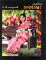 Ayurvediya Garbhasanskar: Book