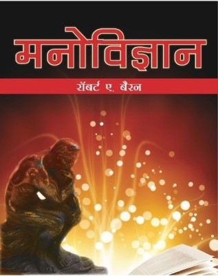 Manovigyan 1st  Edition price comparison at Flipkart, Amazon, Crossword, Uread, Bookadda, Landmark, Homeshop18