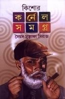 Kishore Colonel Samagra (Vol. 3): Book