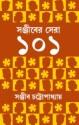 Sanjiber Sera 101: Book